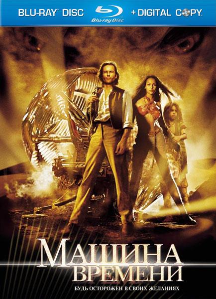 The Time Machine 2002 film online gratis subtitrat in